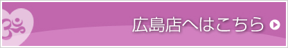 ヴァイクンタヨガセンター広島並木通り店のホームページはこちら