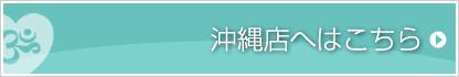 ヴァイクンタヨガセンター沖縄本店のホームページはこちら